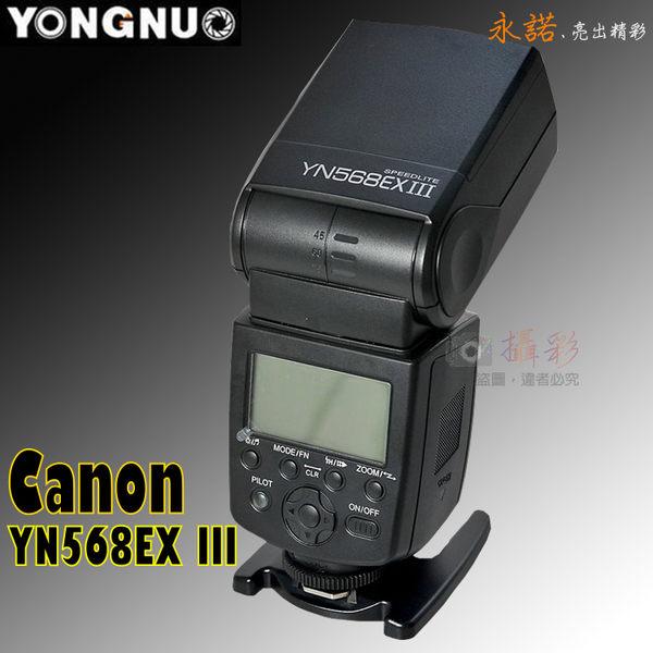 御彩數位@永諾 YN568EX III 閃光燈 Canon 高速閃燈 TTL YN568 EX 二代佳能 離機