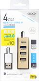現貨 USB3.0+2.0 4埠集線器 (四孔集線器)