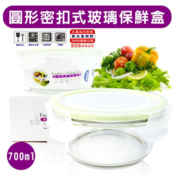 金德恩 台灣製造 圓形密扣玻璃保鮮盒700ml (R-100-1)