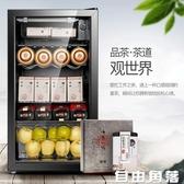 冷藏紅酒櫃 奧克斯紅酒櫃恒溫酒櫃冰吧家用客廳小型冷藏櫃茶葉保鮮櫃單門冰箱CY 自由角落
