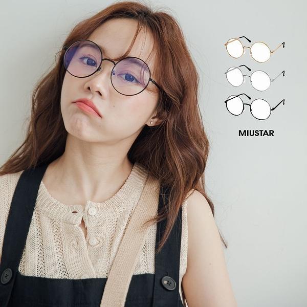 MIUSTAR 韓款文青風!復古金屬細圓框眼鏡(共3色)【NJ0450】預購