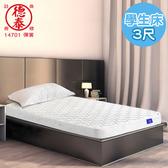 【德泰】防蹣透氣學生床墊-單人3尺