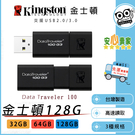 快速出貨【金士頓 Kingston】隨身碟 32G / 32GB DT100G3 USB隨身碟 高速3.0 滑蓋