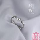 戒指925純銀簡約線條女幾何繞指柔指環開口食指戒【匯美優品】