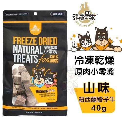 『寵喵樂旗艦店』DogCatStar汪喵星球 冷凍乾燥山味原肉小零嘴-紐西蘭骰子牛40g·犬貓零食