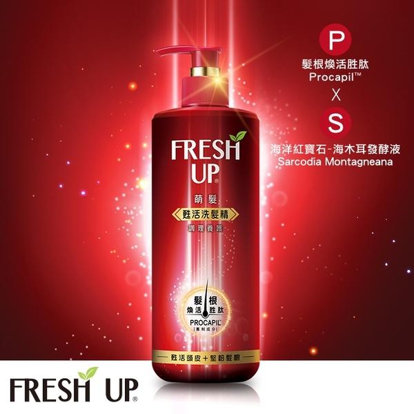 Fresh Up萌髮甦活洗髮精-調理養護