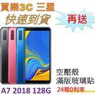 三星 A7 2018手機 128G 【送 空壓殼+滿版玻璃保護貼】 24期0利率 Samsung A750
