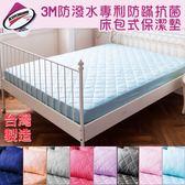 8色任選不限尺寸均一價 MIT台灣精製《3M防潑水床包式保潔墊》DOKOMO朵可•茉
