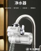 凈水器家用水龍頭自來水過濾器廚房凈水器過濾嘴直飲凈水機 優家小鋪