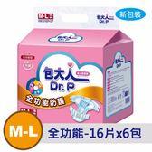 包大人 全功能新薄型紙尿褲M-XL (6包/箱) 成人【杏一】