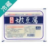 大漢嫩豆腐300G /盒【愛買冷藏】