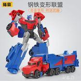 合金版變形玩具金剛黃蜂擎天之柱兒童玩具男孩變形機器人汽車人 KV703 【野之旅】