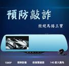 【送8G】 雙鏡頭 行車紀錄器 1080...