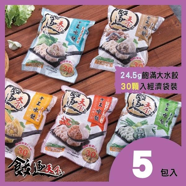 【四海遊龍】餃逐天下30顆手工大水餃-任選5包(單一口味)