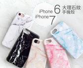 實拍5色現貨 iPhone 8 / 7 大理石紋手機殼 保護殼 保護套