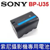 全新 現貨 SONY 索尼 BP-U35 原廠 鋰電池 攝影機 攝像機 通用 BP-U30 BP-U60 BP-U70 BP-U90 35WH 高容量