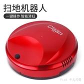 掃地機器人 清潔掃地機器人家用全自動打掃一體機智能拖地吸粒超薄 LC4205 【Pink中大尺碼】
