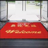 地毯  歡迎光臨進門地毯迎賓門墊防滑吸水商鋪酒店大門口地墊紅色雙條紋 數碼人生