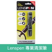 ◄24Buy►Lenspen NLFK-1專業濾鏡清潔筆