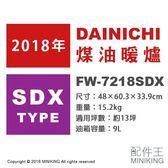 【配件王】日本代購 空運 DAINICHI FW-7218SDX 煤油暖爐 電暖爐 13坪 油箱9L 45秒點火