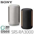 【預購】 SONY 頂級無線揚聲器 SRS-RA3000 全向式環繞音效 藍芽喇叭 公司貨