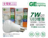 奇異GE 73760 LED 7W 6500K 白光 全電壓 E27 A60 小甜筒 球泡燈 _ GE520071