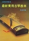二手書博民逛書店 《最新實用古箏教本》 R2Y ISBN:9570361913│韋宛伶