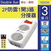 Double Sun 2P防雷1開3插分接器(DR-16C)