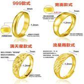 不掉色越南沙金戒指首飾999鍍金男士