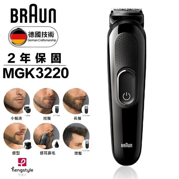 結帳價$1950【德國百靈 BRAUN】多功能造型器MGK3220 ※無刮鬍功能◤贈原廠斜背包◢