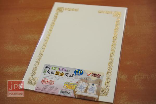 巨匠 A4 直式 可印LOGO 角框燙金獎狀 10張入 米白