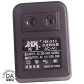 220V 轉110V 50W 變壓器  大陸用AC 交流電轉換轉換器轉換插頭19 191