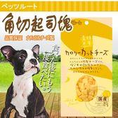 【培菓平價寵物網 】Petz Route沛滋露》68214寵物犬用角切起司塊-80g