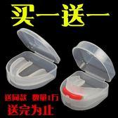 牙套 籃球護齒牙套兒童防磨牙跆拳道散打拳擊比賽護齒單面雙面運動護齒