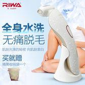 220V雷瓦女士剃毛器充電動儀刮腋毛刀男女用私處剃腿毛陰毛修剪脫毛器  晴光小語