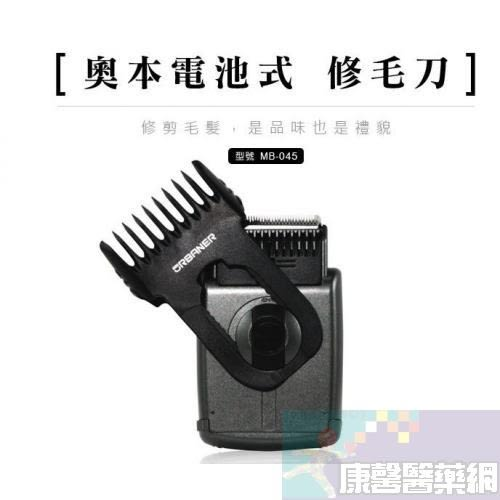 MB-045 奧本電池式男用電動除毛刀