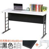 Homelike 馬克140cm辦公桌加厚桌面 桌面-黑 / 桌腳-亮白
