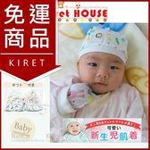 Kiret 嬰兒帽子 護手套 襪套 新生兒滿月禮物 6件組