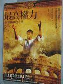 【書寶二手書T7/翻譯小說_HKG】最高權力 _蘇瑩文, 羅伯特‧哈里斯