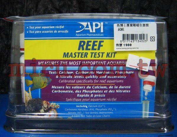 【西高地水族坊】美國魚博士API 專業珊瑚全套測試組(REEF MASTER TEST KIT)