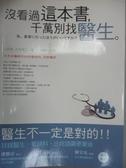 【書寶二手書T1/醫療_ZCV】沒看過這本書,千萬別找醫生:日本名醫教你如何看對科_胡慧文