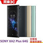 SONY XA2 Plus 手機 64G 【送 空壓殼+玻璃保護貼】 24期0利率