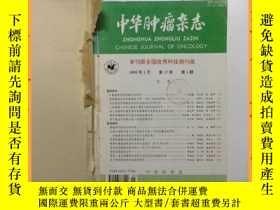 二手書博民逛書店中華腫瘤雜誌罕見第17卷 1995 1-6 精裝合訂本Y16354