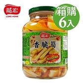 【南紡購物中心】【龍宏】香脆筍 760gX6入(箱購)