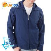 UV100 防曬 抗UV-涼感夾克男外套-帽可拆