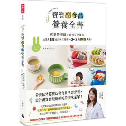 《寶寶副食品營養全書》