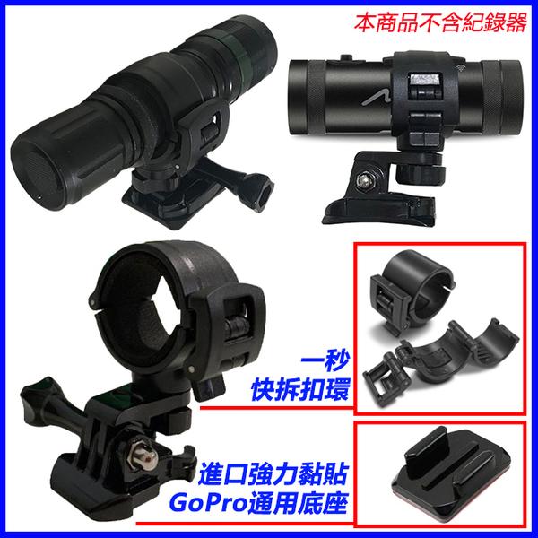 M733 M560 M658 plus sj2000 a1 c300獵豹快拆環黏貼安全帽支架安裝筒形行車紀錄器支架快拆架