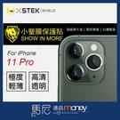 圓一 小螢膜 全膠鏡頭保護貼/Apple iPhone 11 Pro Max 6.5吋/保護貼/鏡頭貼/高清透明/防塵貼【馬尼】