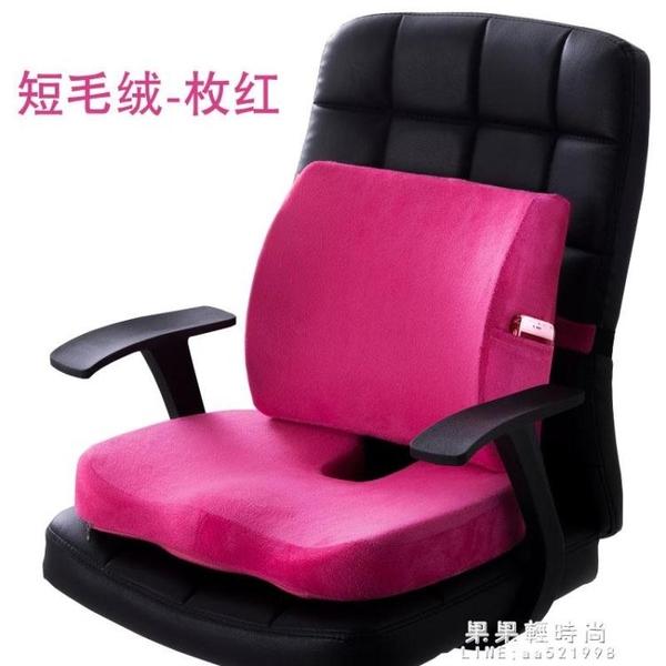 現貨24H靠墊 辦公室 腰靠椅子美臀坐墊一套 靠背屁股墊汽車座椅腰枕腰墊  雙十一優惠購