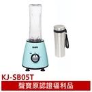 ◤A級福利出清品‧限量搶購中◢SAMPO聲寶 健康隨行杯果汁機(雙杯組) KJ-SB05T
